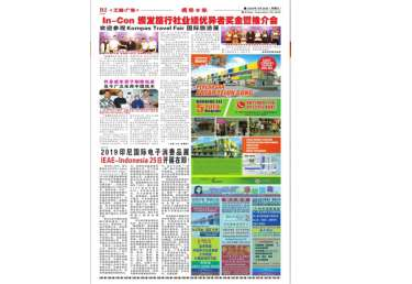 files/news/metode-sunat-tiongkok-35214c7da220200_cover.PNG